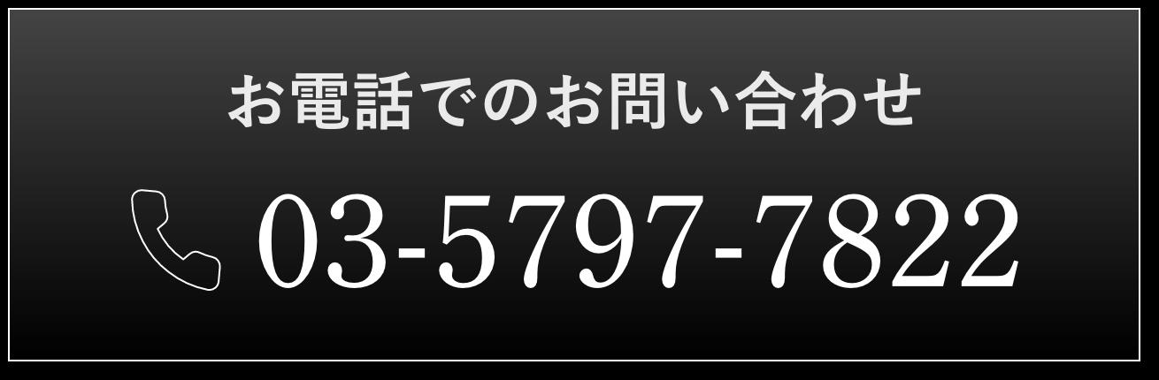 お電話でのお問い合わせ 03-5797-7822