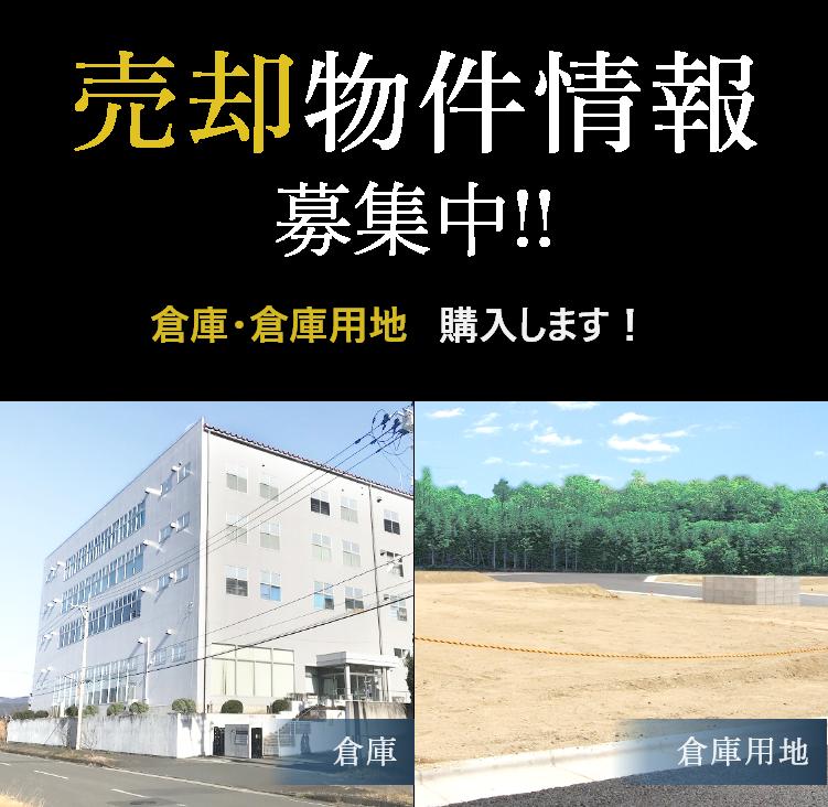売却物件情報募集中!!