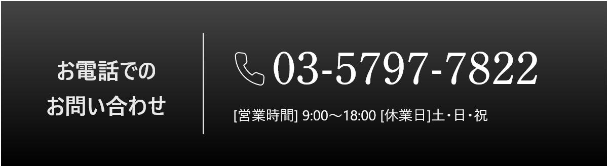 お電話でのお問い合わせ 03-5797-7822 [営業時間] 9:00〜18:00 [休日]土・日・祝※媒介業者様からのお問合せはご遠慮下さい。