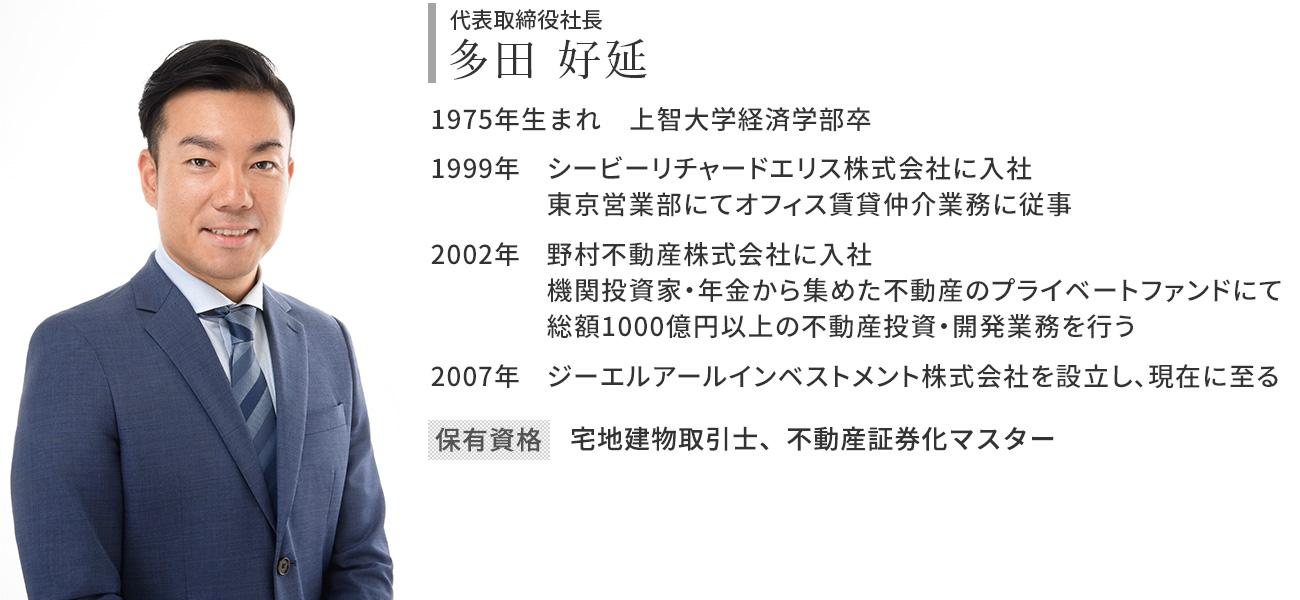 代表取締役 多田 好延