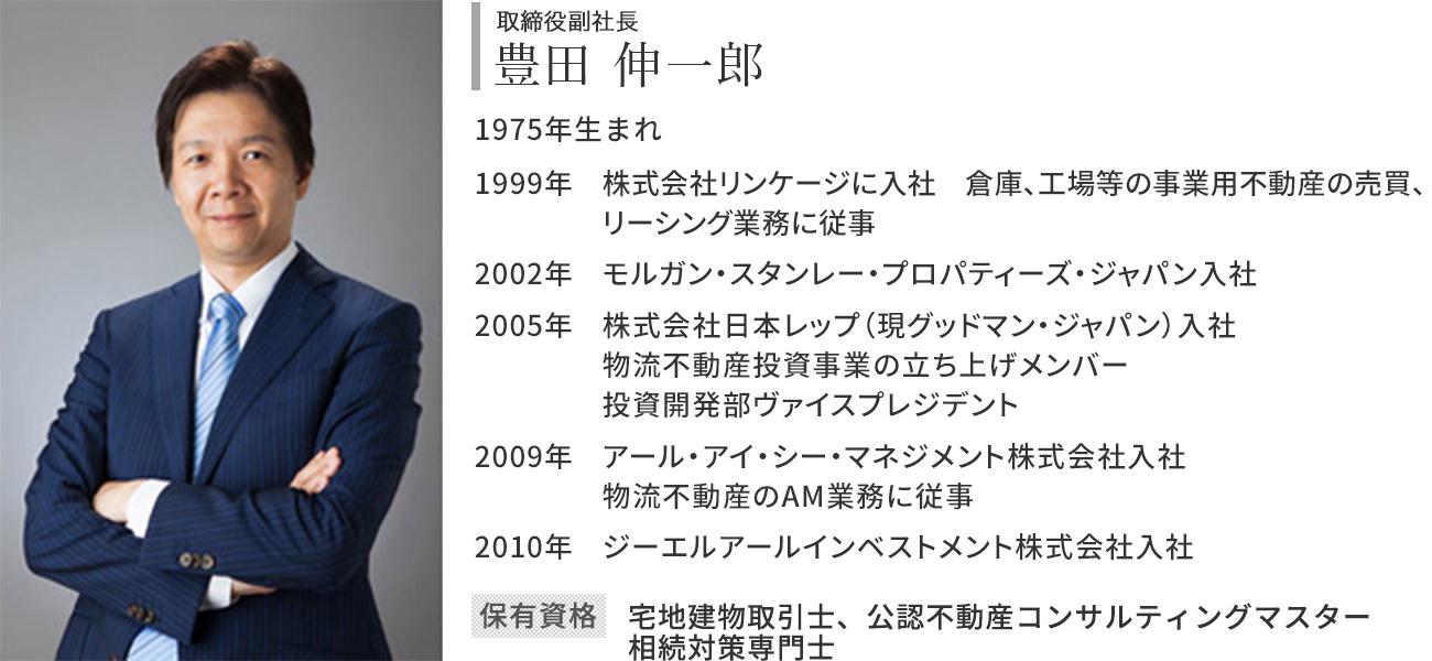 取締役副社長 豊田 伸一郎
