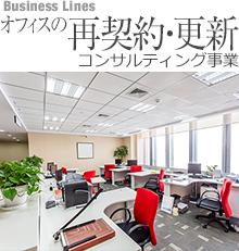 オフィスの再契約・更新コンサルティング事業