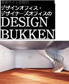 デザインオフィス・デザイナーズオフィスのDESIGN BUKKEN